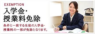 入学金・授業料免除
