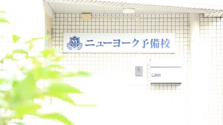 【日本一の合格実績】ニューヨーク予備校の魅力!〜なぜ、ニューヨーク予備校を選ぶべきなのか〜