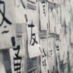 慶應義塾ニューヨーク学院の試験教科徹底解説!日本語試験について!