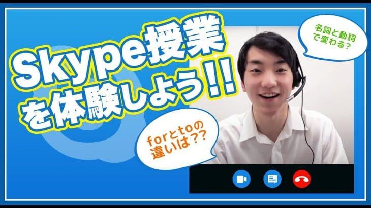 通塾不要!Skype授業について!