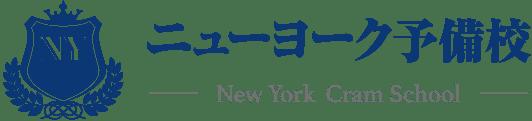 ニューヨーク予備校 | 代々木駅から徒歩2分 慶應義塾ニューヨーク学院専門塾