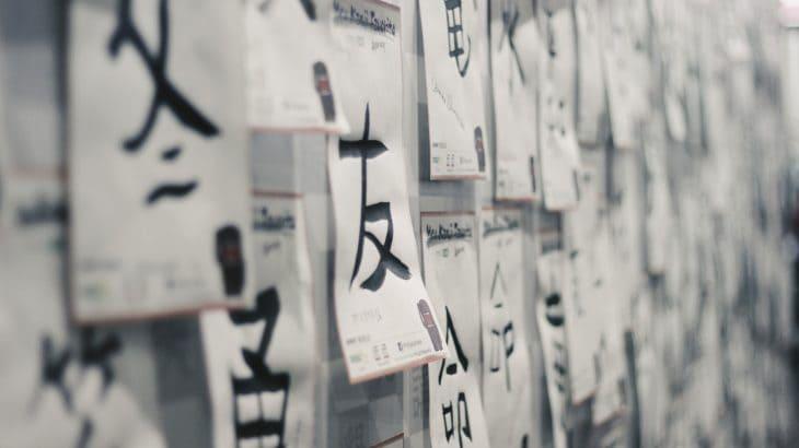 慶應義塾ニューヨーク学院の国語授業について